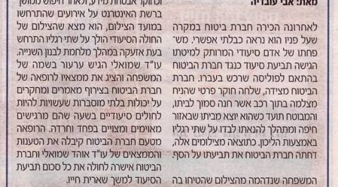 כתבה במקומון על עורך דין אוהד שמואלי: הזוי: חולה סיעודי צולם צועד על שתי רגליו וזכה בתביעתו לקצבת סיעוד