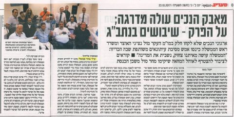 כתבה בעיתון מעריב על עורך דין אוהד שמואלי: מאבק הנכים עולה מדרגה; על הפרק שיבושים בנתב