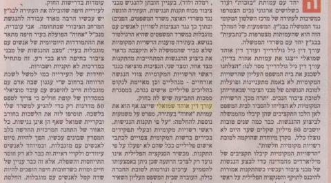 כתבה במקומון זמי עיתונות על עורך דין אוהד שמואלי: ניצחון לארגוני הנכים בבג