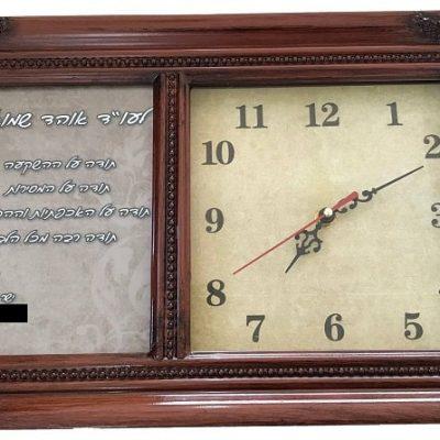 מתנה מלקוחה שעון עם מילות תודה