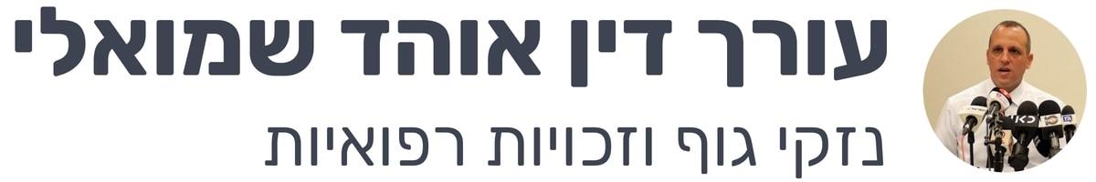 אוהד שמואלי - משרד עורכי דין