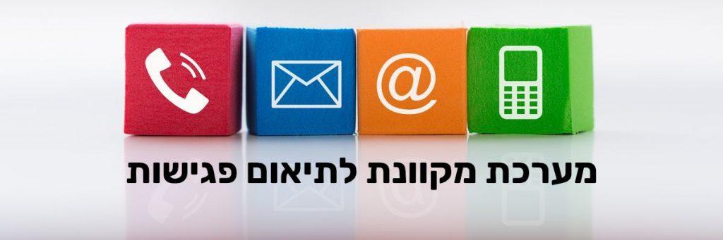 ארבעה אייקונים: טלפון, מייל, מכתב וטלפון נייד עם כיתוב