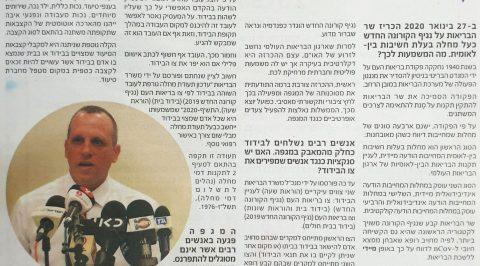 כתבה מהעיתון עורך דין אוהד שמואלי הצד המשפטי של נגיף הקורונה